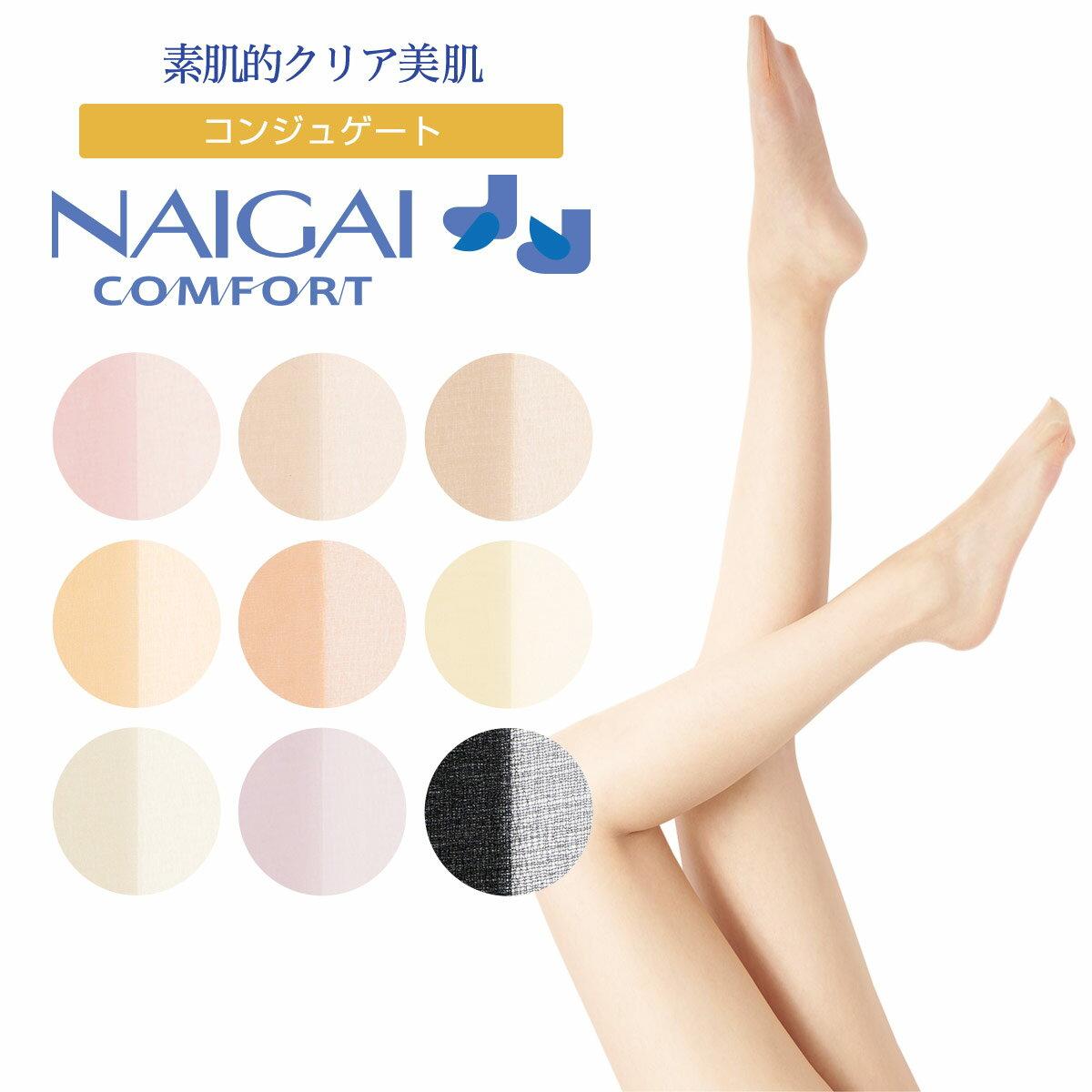 日本製素肌的クリア美肌コンジュゲートウエストゆったりゴム使用つま先補強レディースパンティストッキングパンストNAIGAICOMFORTナイガイコンフォートナイガイ製01003004母の日プレゼントギフト