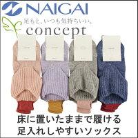 concept(コンセプト)ナイガイ婦人足入れしやすいパイルクルーソックス脱ぎ履きしやすいループ付ルームソックスおはよう日本・まちかど情報室で紹介されましたレディス女性用靴下3012-819ポイント10倍