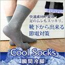 吸水拡散性に優れた快適素材使用・紳士靴下涼感爽快♪ 節電 暑さ 対策は足元から!【メール便・...