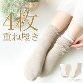 セール!40%OFF冷え取り靴下 ≪4足セット≫日本製の 絹&綿ソックス 4枚重ね履きセット ナイガイ concept (コンセプト) レディス 3012-410ポイント10倍