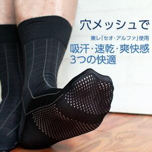 東レ「セオ・アルファ」使用の日本製 足裏メッシュ靴下 足もと涼しい・ムレ予防 クールビズ メンズ 夏用 ビジネス ソックス 靴下 男性 メンズ プレゼント 贈答 ギフト220-250ポイント10倍