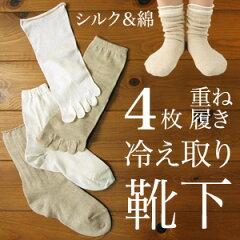 【送料無料】セール!40%OFF冷え取り靴下 ≪4足セット≫日本製の 絹&綿ソックス 4枚重ね…