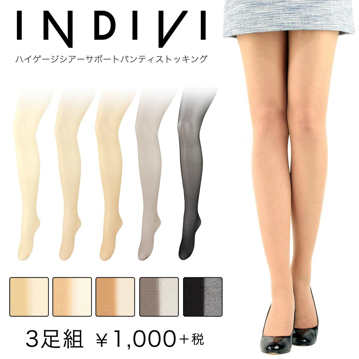 INDIVI(インディヴィ)3足組ストッキング ナイガイ製・ハイゲージシアーサポート パンティストッキング 142-1303