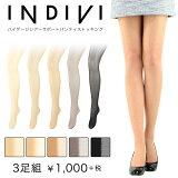 INDIVI(インディヴィ) 3足組ストッキングナイガイ製・ハイゲージシアーサポートパンティストッキング 142-1303ポイント10倍