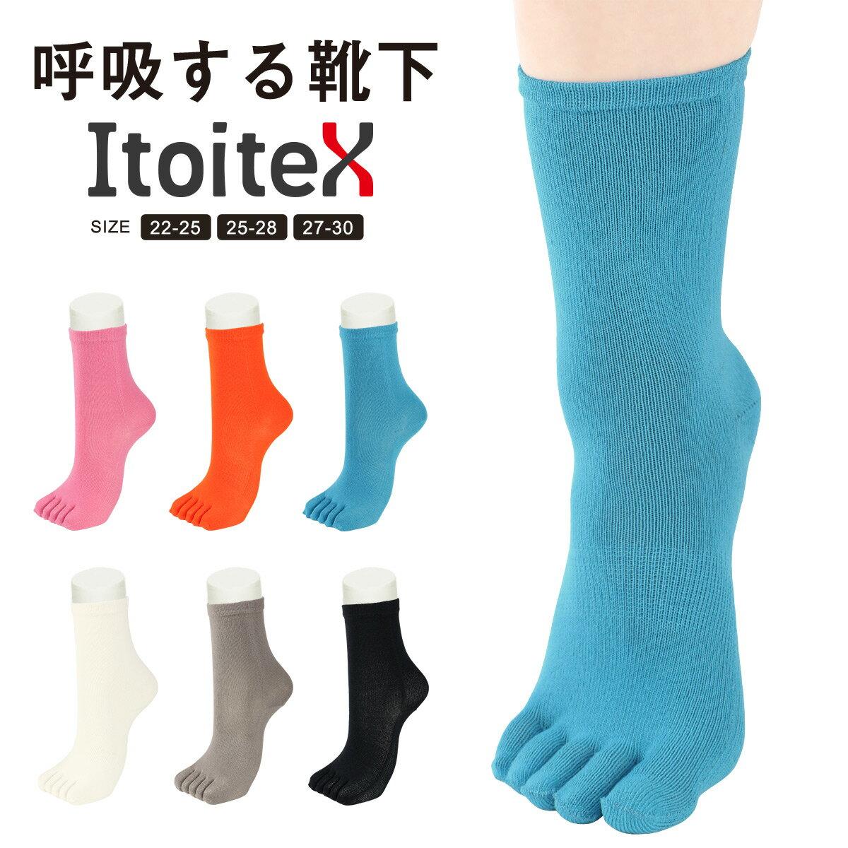 Itoitex(イトイテックス) ランニングソックス セミロング 5本指
