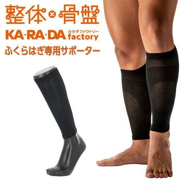 KARADAファクトリー(カラダファクトリー)足首からひざ下までをサポートふくらはぎ専用サポーター2811-113