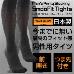 9/25のNHK「ニュースウォッチ9」で紹介されました!メンズストッキング・タイツ【メール便・お...
