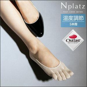 温度調整素材「outlast」で爽やか 5本指 フットカバー 婦人靴下【メール便・ご対応可能・2点ま...