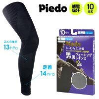 Piedo(ピエド)メンズ110デニールレギンス男性用着圧レギンス・足首14hPaふくらはぎ13hPa骨盤引締め&ウエストシェイプ2937-601wsm-10バレンタインプレゼントポイント10倍