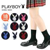 PLAYBOY (プレイボーイ) スクールソックス ワンポイント 両面刺繍 18cm丈 レディス クルーソックス 靴下 3737-351