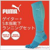 セール!50%OFFPUMA ( プーマ ) メンズ & レディスマラソン ランニングパフォーマンスゲイター&5本指ソックスセット 着圧 弾性 日本製 靴下 ムクミ エコノミークラス症候群 2822-935ポイント10倍