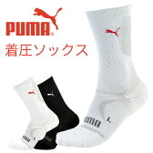 セール!30%OFFPUMA ( プーマ ) メンズ & レディス 段階 着圧 設計立体設計・アーチサポート マラソン ソックス ムクミ エコノミークラス症候群 puma-215ポイント10倍