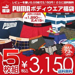 PUMA [ プーマ ] 公式ショップ ボクサーパンツ 福袋 2012 ラッピング対応はできません商品到着...