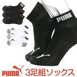PUMA ( プーマ ) メンズ 靴下 抗菌防臭・アーチサポート・高機能靴下パフォーマンス 3足組ショート丈 ソックス マラソン ランニング ソックス2822-642ポイント10倍!