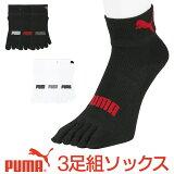 【24時間限定ポイント30%還元】PUMA ( プーマ ) メンズ 靴下 抗菌防臭・アーチサポート・高機能靴下パフォーマンス 3足組ショート丈 五本指 ソックス マラソン ランニング ソックス2822-645