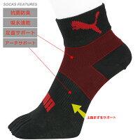 PUMA(プーマ)メンズ靴下抗菌防臭・アーチサポート・高機能靴下パフォーマンス3足組ショート丈五本指ソックスマラソンランニングソックス2822-645ポイント10倍