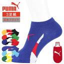 セール!30%OFPUMA ( プーマ ) メンズ 靴下 World ...