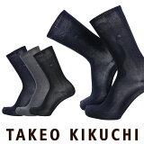 TAKEO KIKUCHI ( タケオ キクチ )Dress ビジネス ロゴ刺繍 リブ クルー丈 ソックス 抗菌防臭加工 メンズ 靴下 2422-090男性 メンズ プレゼント 贈答 ギフトポイント10倍
