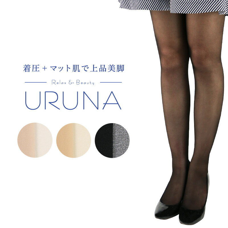URUNA(ウルナ)着圧・ウエストゆったりストッキング ナイガイ製・つま先補強 キメ細かなマット肌 632-3902