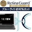 RetinaGuard 12.1 型 ワイド ノート PC パソコン ブルーライト90%カット 保護フィルム 国際特許 液晶保護フィルム 保護シート 保護シール Panazonic パナソニック Let's note SX4 ASUS UL20A-2X044V キズ防止 ブルーライトカット フィルム 12.1インチ