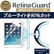 【ホワイトベゼルタイプ】RetinaGuard iPad Air/Air2/Pro9.7/新型iPad 2017 ブルーライト90%カット 保護フィルム 国際特許 液晶保護フィルム 保護シート 保護シール アイパッド エアー プロ キズ防止 ブルーライトカット フィルム
