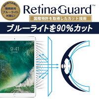 【国際特許】RetinaGuardiPhone6/6sブルーライト90%カット保護フィルム送料無料液晶保護フィルム保護シート保護シールアイフォンキズ防止カット率No.1