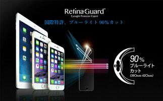 RetinaGuardiPhone6/6sブルーライト90%カット保護フィルム国際特許送料無料液晶保護フィルム保護シート保護シールアイフォンキズ防止カット率No.1