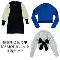 【楽天スーパーセール限定プライス♪】人気のニット3着まとめて♪セットで9900円!