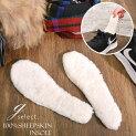 【メ】【n】インソールムートンシープスキン♪羊毛100%使用!ふわふわの肌触りに保温性もばっちり!ブーツだけでなくスニーカーにも♪