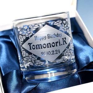 【送料無料】世界に一つだけの贈物で、サプライズなプレゼントを!!名入れグラス!!名入れグ...