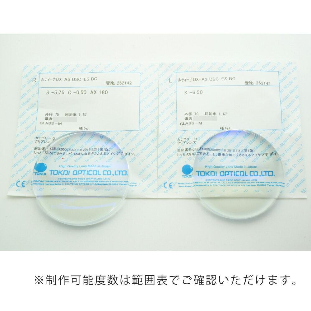 眼鏡・サングラス, 眼鏡レンズ TOKAI LUTINA UX-AS USC-ES BC()1.67UVUVHEV