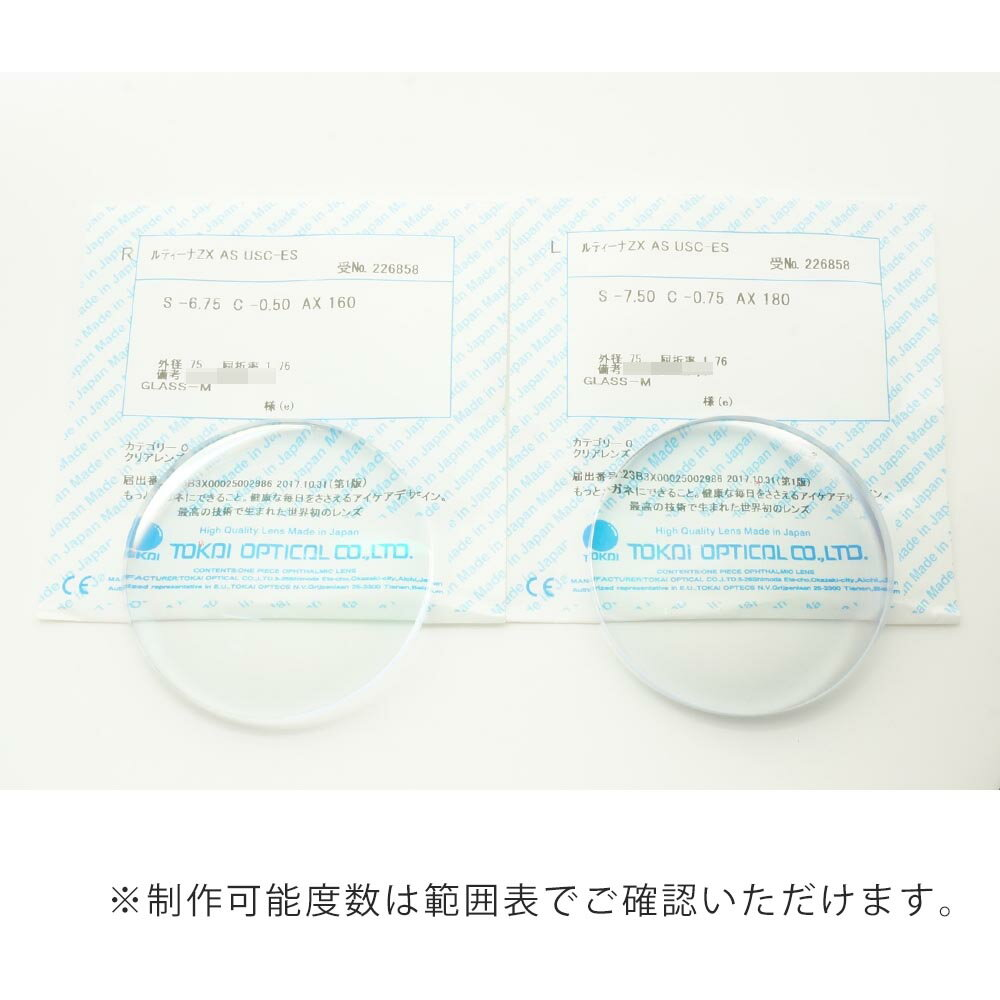 眼鏡・サングラス, 眼鏡レンズ TOKAI LUTINA ZX-AS USC-ES()1.76UVUVHEV