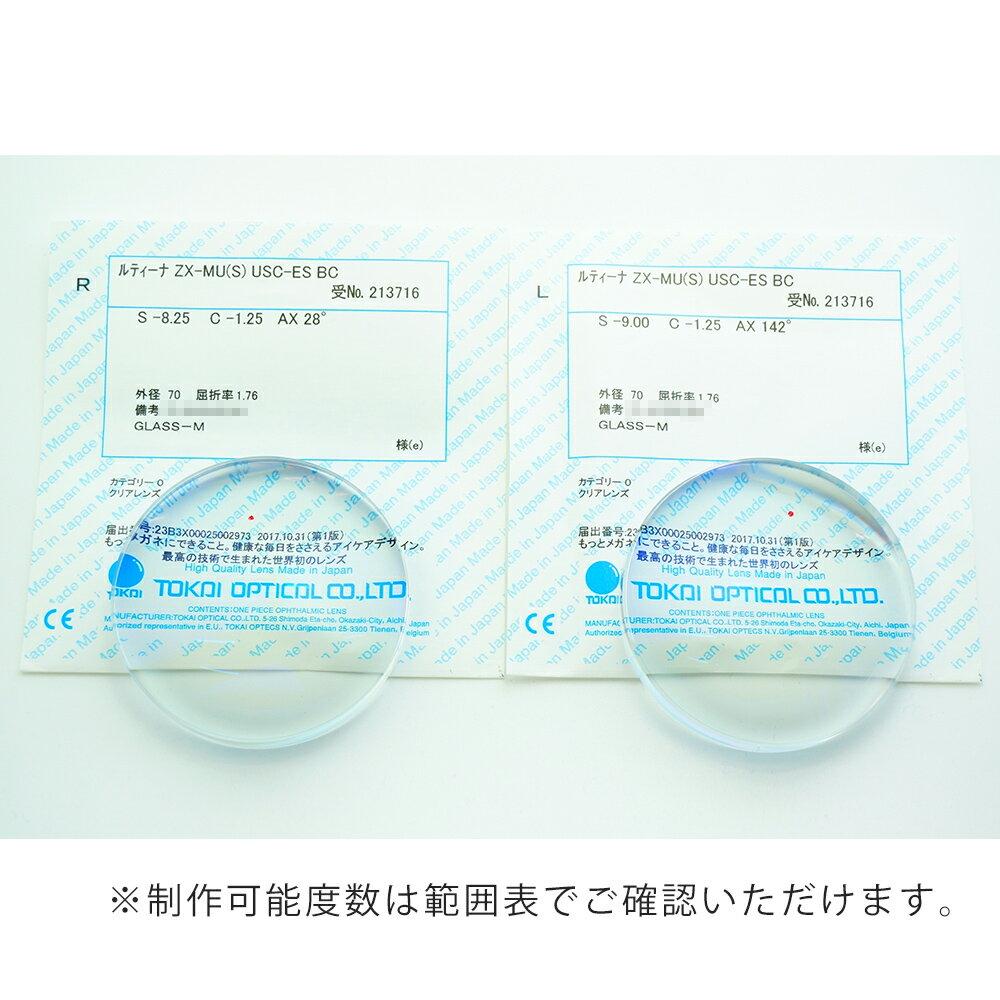 眼鏡・サングラス, 眼鏡レンズ TOKAI LUTINA ZX-MU USC-ES BC()1.76UVUVHEV