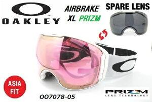 オークリー(OAKLEY SNOW GOGGLE)スノーゴーグル【AIRBRAKE XL PRIZM ASIA FIT】エアブレイクエックスエル OO7078-05