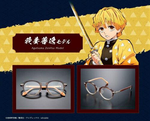 眼鏡・サングラス, 眼鏡