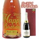 バースデイデザインボトル名入れボトル 記念日プレゼント オリジナルシャンパン スワロ 名入れ彫刻 【 ...