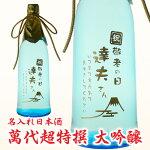 日本酒お祝い還暦彫刻ボトルオリジナル彫刻ボトルガラス彫刻