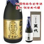 福岡県産山田錦を100%使用した日本酒「萬代純米大吟醸」を使用した似顔絵彫刻日本酒。温かみのある心のこもったプレゼント!