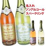 ノンアルコールシャンパンの名入れ彫刻ボトルならお酒が飲めない方にも安心のプレゼント!選べるボトルとデザイン。無料オプションのスワロは12色から選べる高級感溢れるボトルです!