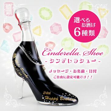 シンデレラ ガラスの靴 リキュール スワロフスキー シンデレラシュー 名入れ オリシャン【アンクレット風デコもコミコミ!】