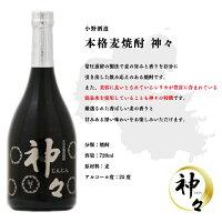 大分県産の本格麦焼酎!名入れ彫刻ボトルが初登場!