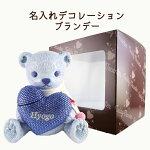 【名入れ】【デコレーション】【ブランデー】名入れないれ名前入りデコレーションギフトプレゼント贈り物スワロフスキー記念日記念品glassjapan