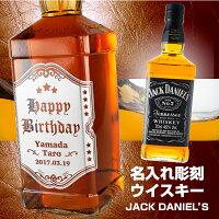 ウイスキー 名入れ 【スワロ入り】 お酒 オリジナルボトル 【ジャックダニエル】 サプライズ 誕生日 贈り物 記念日 還暦祝い!