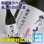 名入れラベル和風オリジナルボトル日本酒純米大吟醸萬代九州産小林酒造母の日父の日敬老の日結婚祝い誕生日祝い