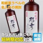 名入れラベル和風オリジナルボトル焼酎九州産小林酒造母の日父の日敬老の日結婚祝い誕生日祝い