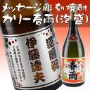 【焼酎】【泡盛】【カリー春雨】 名入れ 名前入り ボトル 彫...