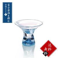 富士山グラス富士雲海を臨む冷酒グラス青