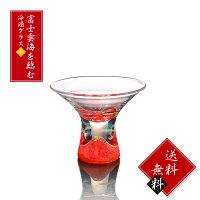 富士山グラス富士雲海を臨む冷酒グラス赤