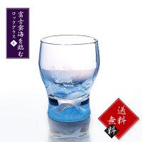 富士山グラス富士雲海を臨むロックグラス青