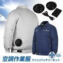空調作業服 ファン付き バッテリー セット 長袖 半袖 2w...